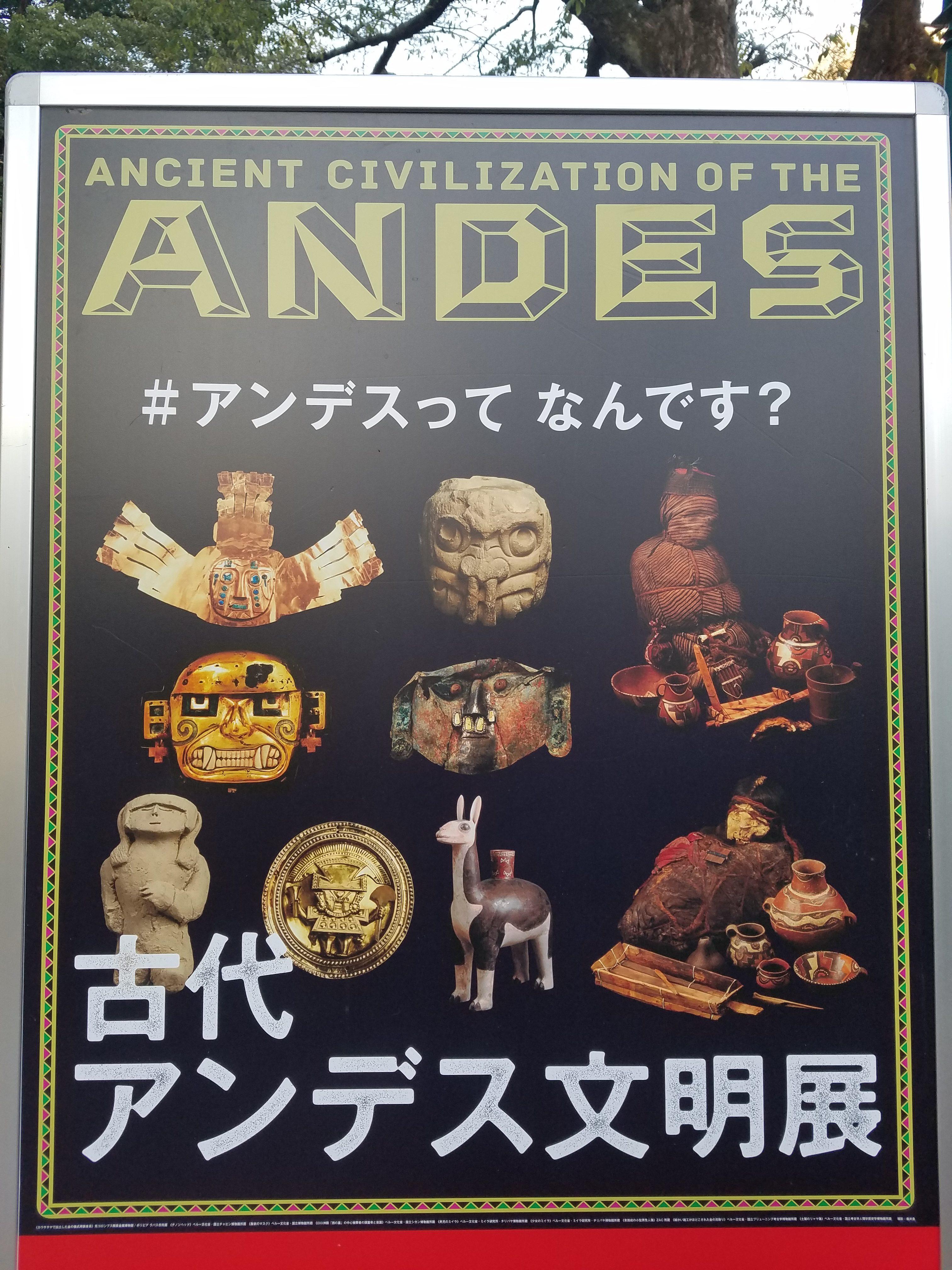 『古代アンデス文明展』に行ってきました!感想と評価