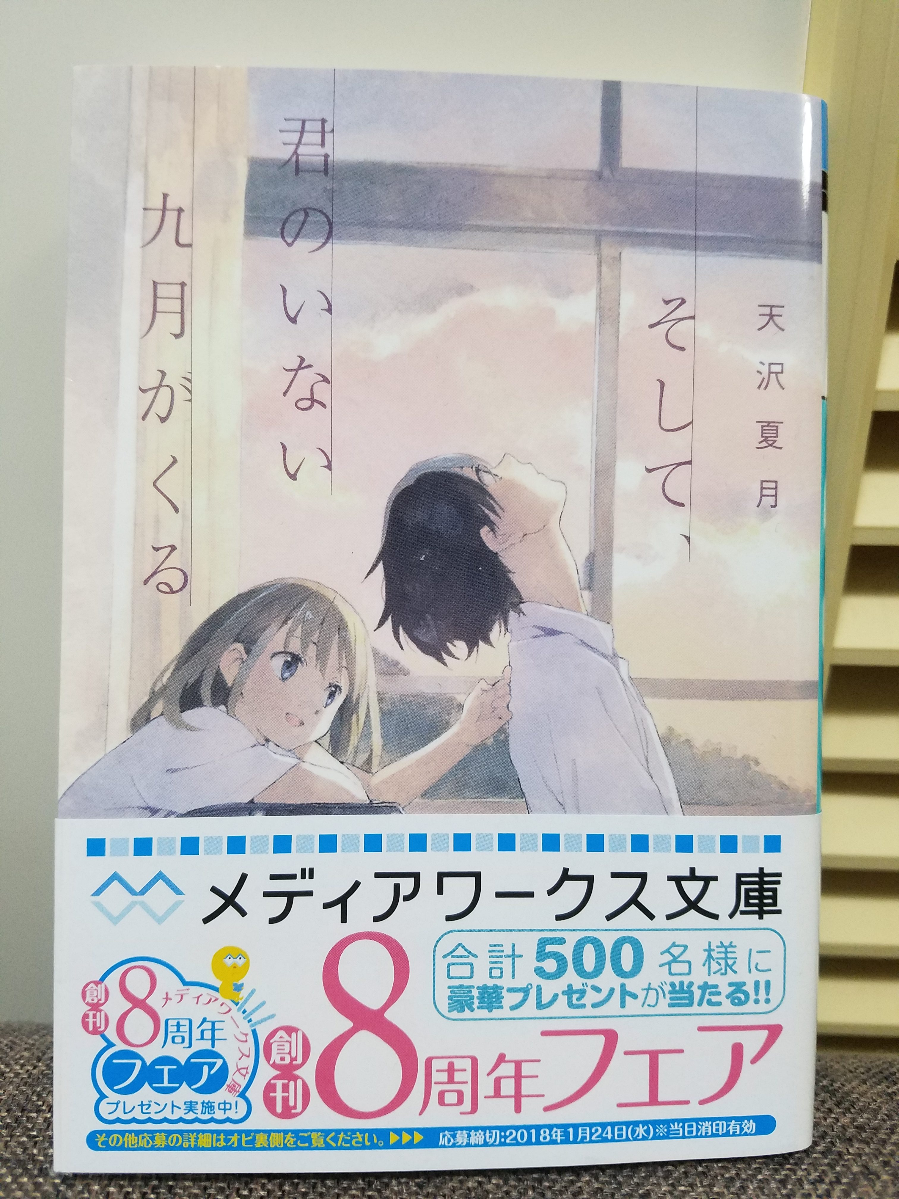 天沢夏月『そして、君のいない九月がくる』感想※ネタバレ注意(素人小説書評)