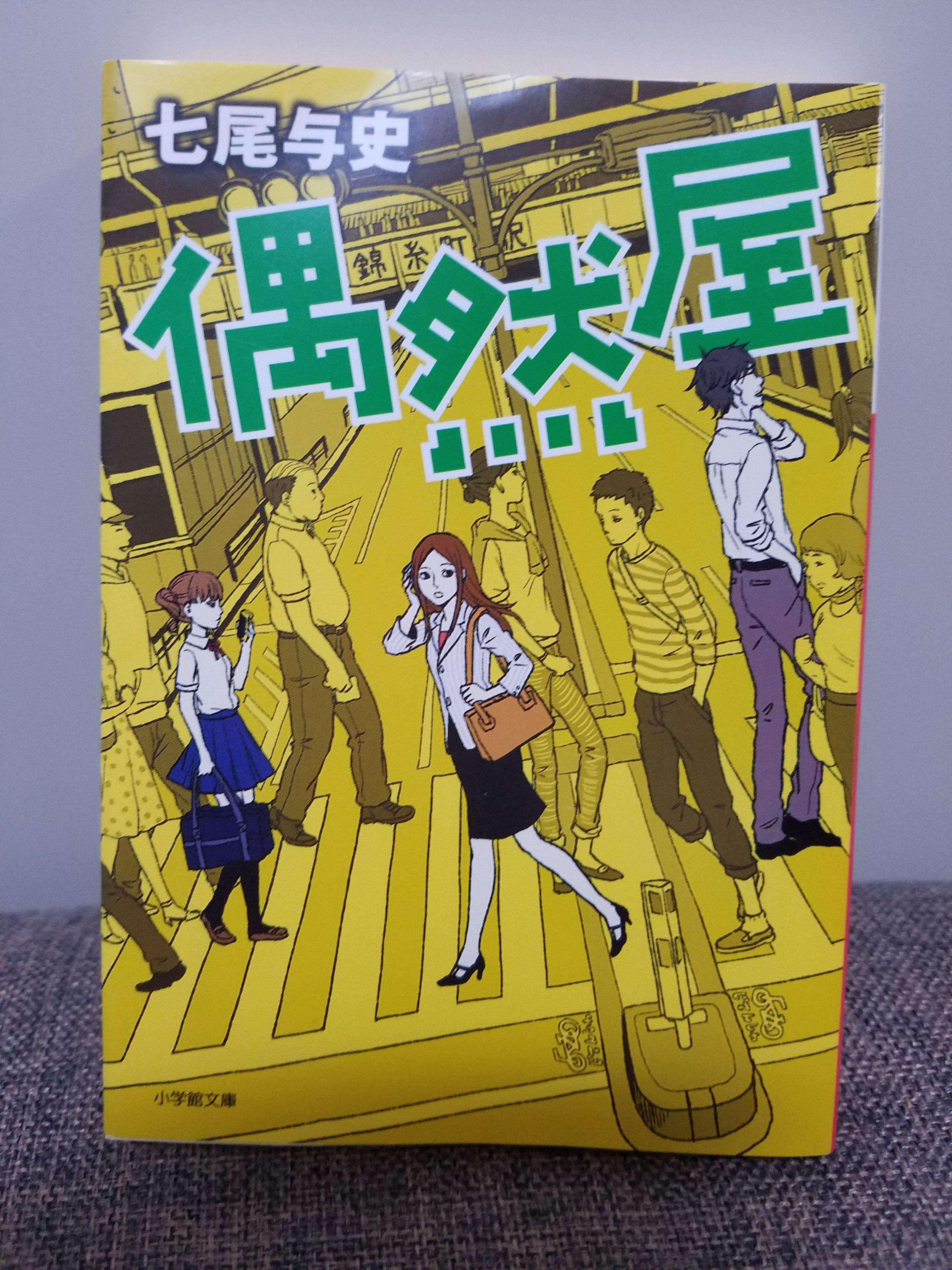 七尾与史『偶然屋』感想※ネタバレ注意(素人小説書評)