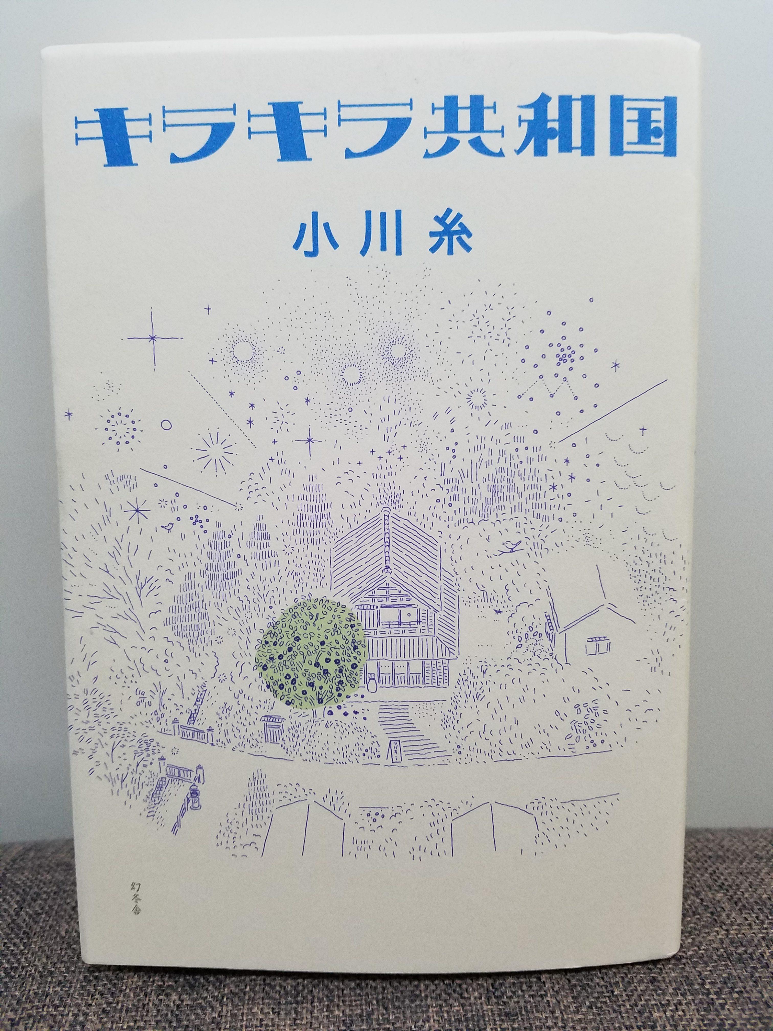 小川糸『キラキラ共和国』感想※ネタバレ注意(素人小説書評)