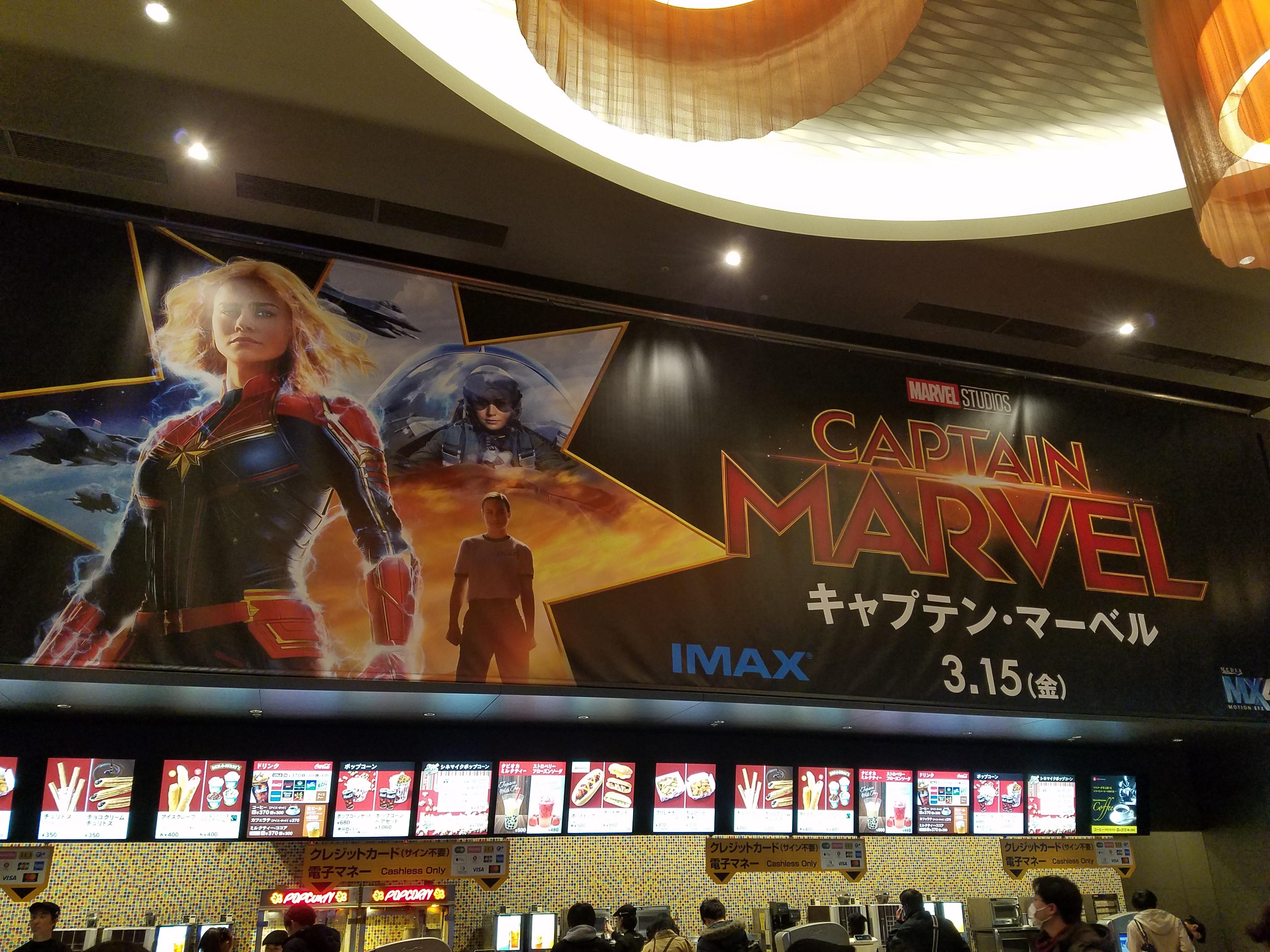 『キャプテン・マーベル』感想&解説!(ネタバレ注意)MCU最強のヒーロー誕生!