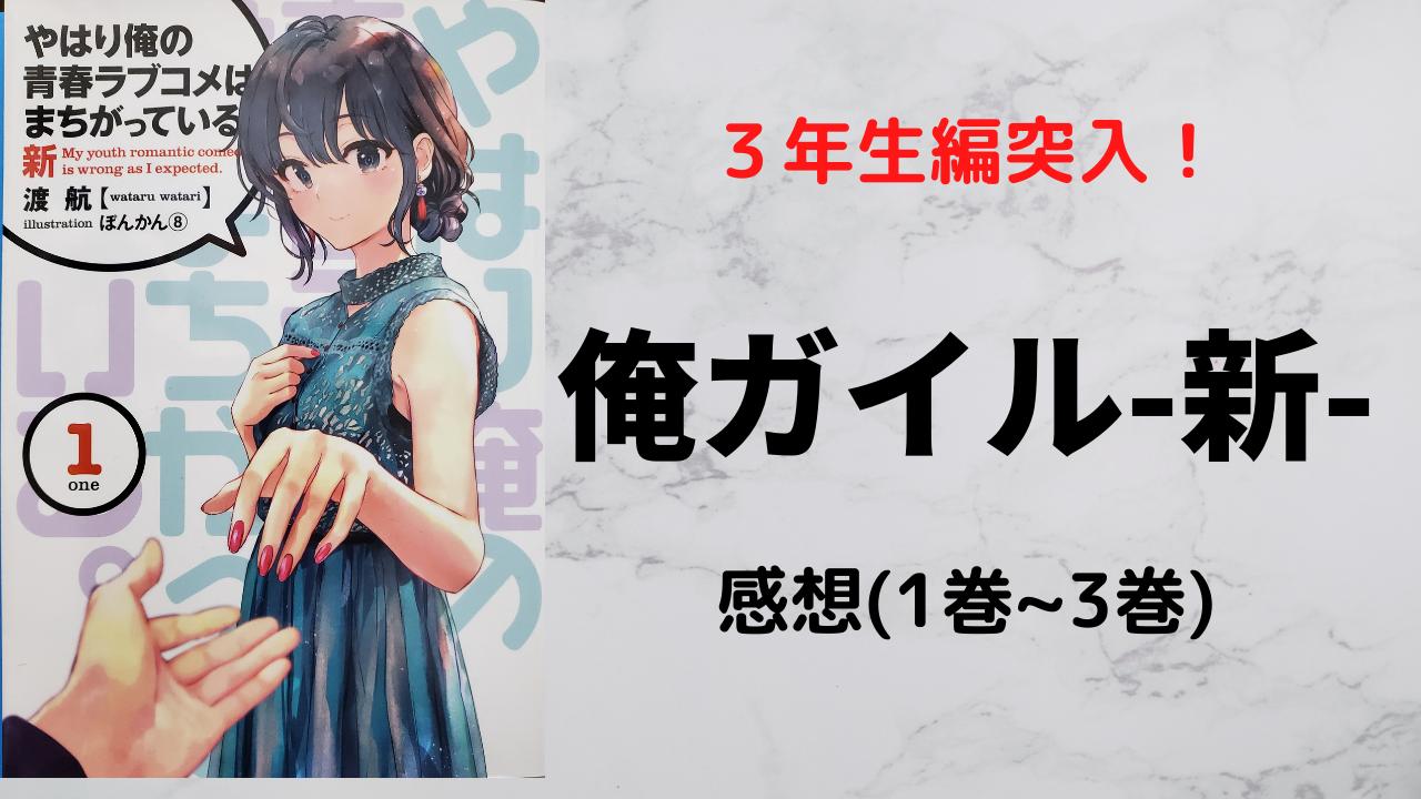『俺ガイル-新-』奉仕部3年生編!1巻~3巻まで読んだ感想!