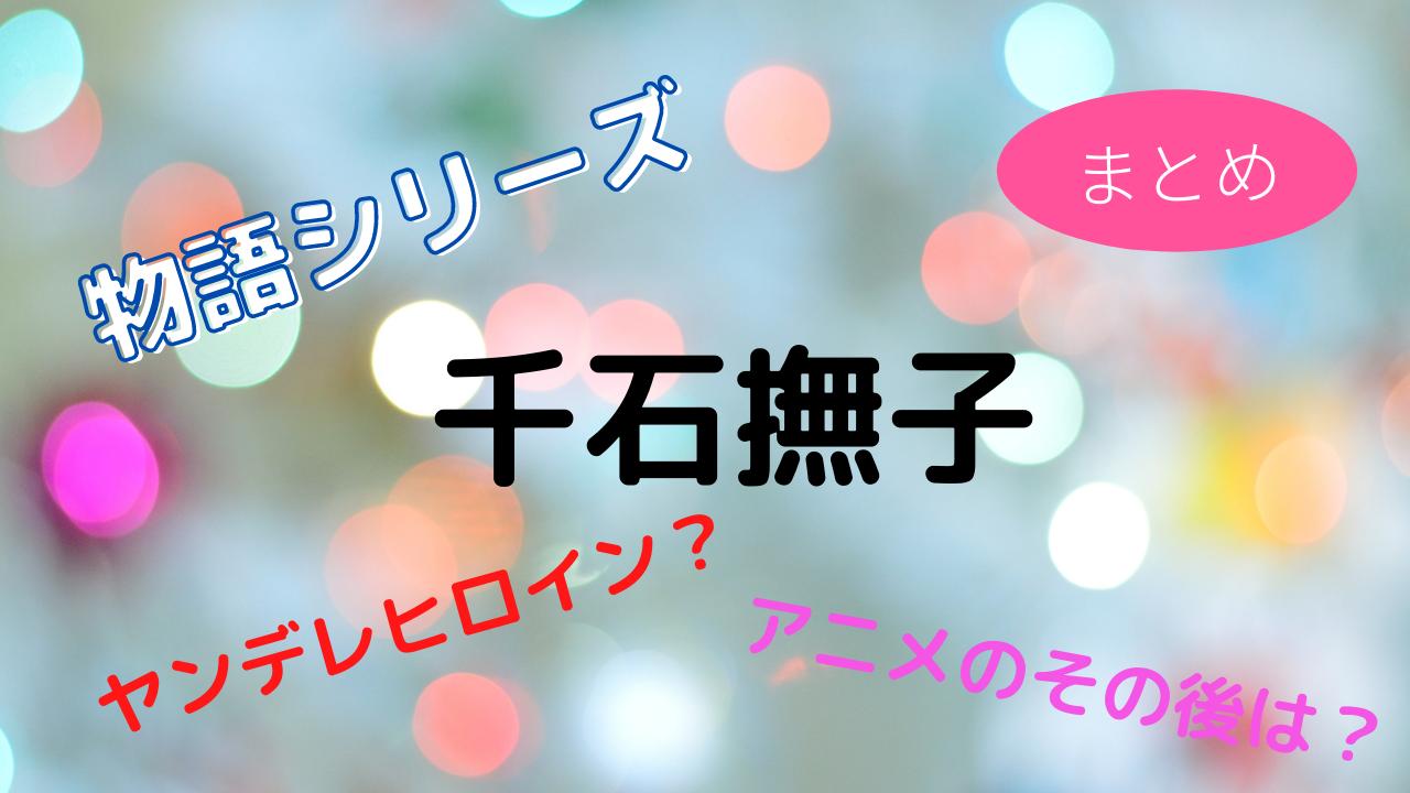 『物語』シリーズの千石撫子を徹底紹介!ヤンデレヒロイン?その後はどうなる?