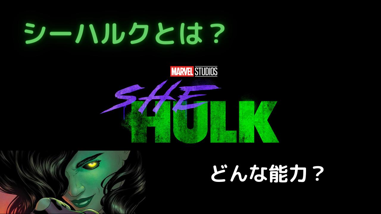MCU登場のシーハルクはどんなキャラクター?正体や能力について紹介します!
