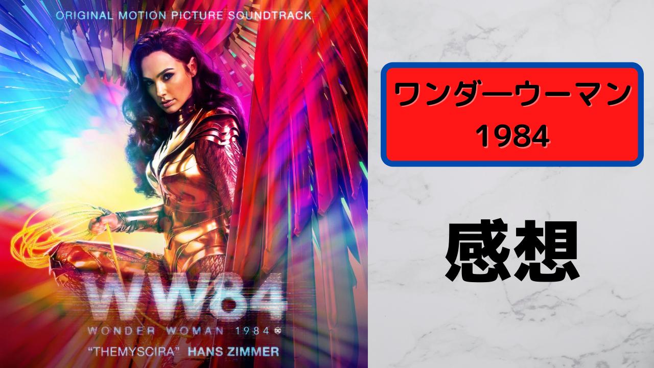 『ワンダーウーマン1984』感想(※ネタバレ注意)ワンダーウーマンが帰ってきた!