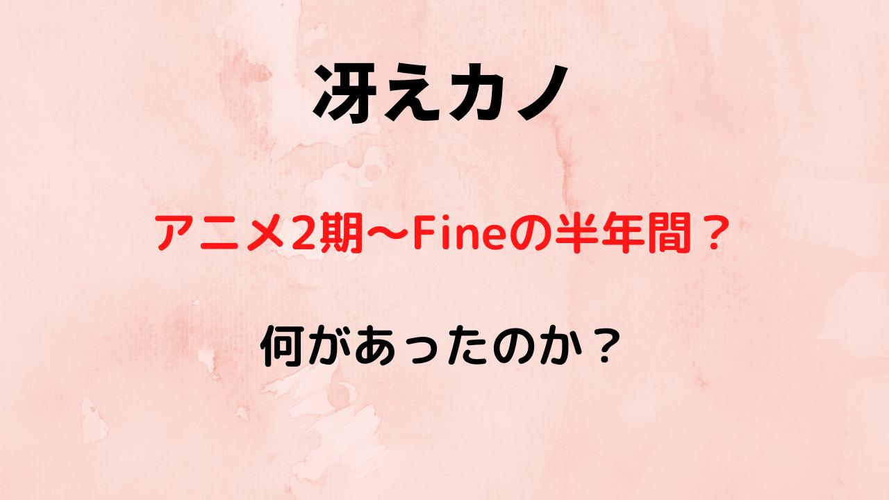 『冴えカノ』2期と「Fine」の間の出来事を紹介!半年間で何があった?