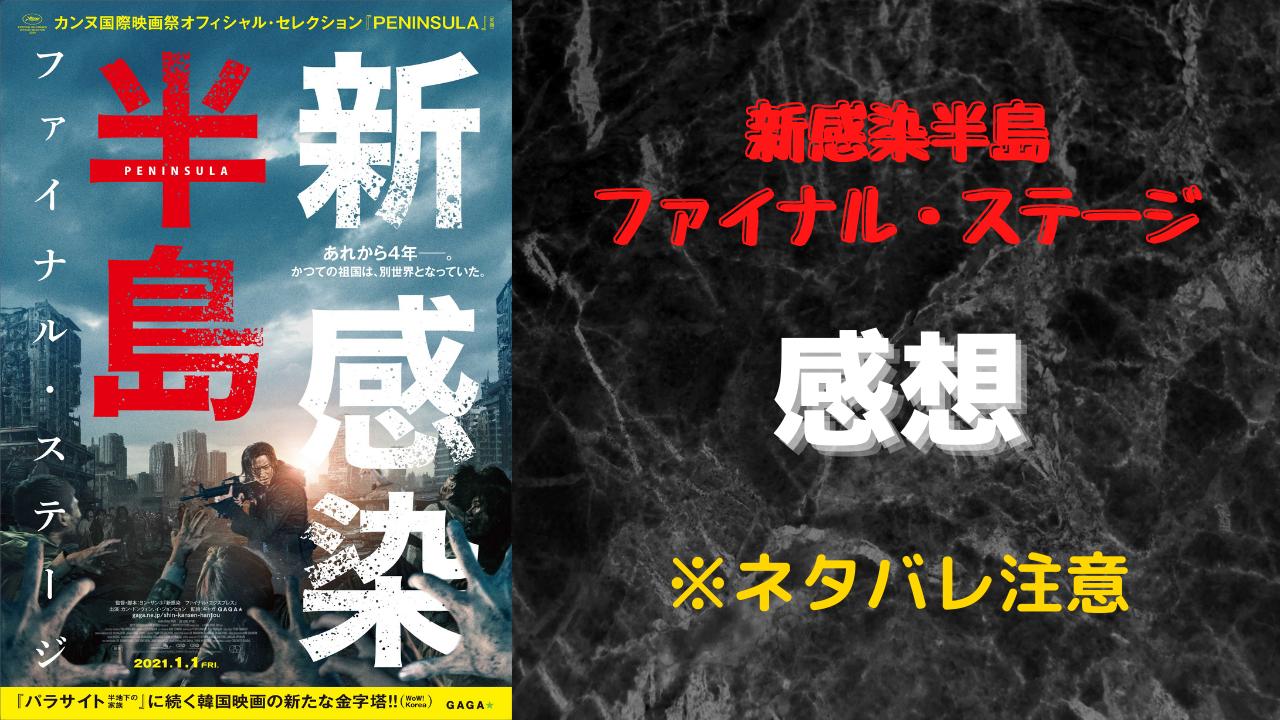 『新感染半島 ファイナル・ステージ』感想(※ネタバレ注意)『新感染』から4年後の世界!