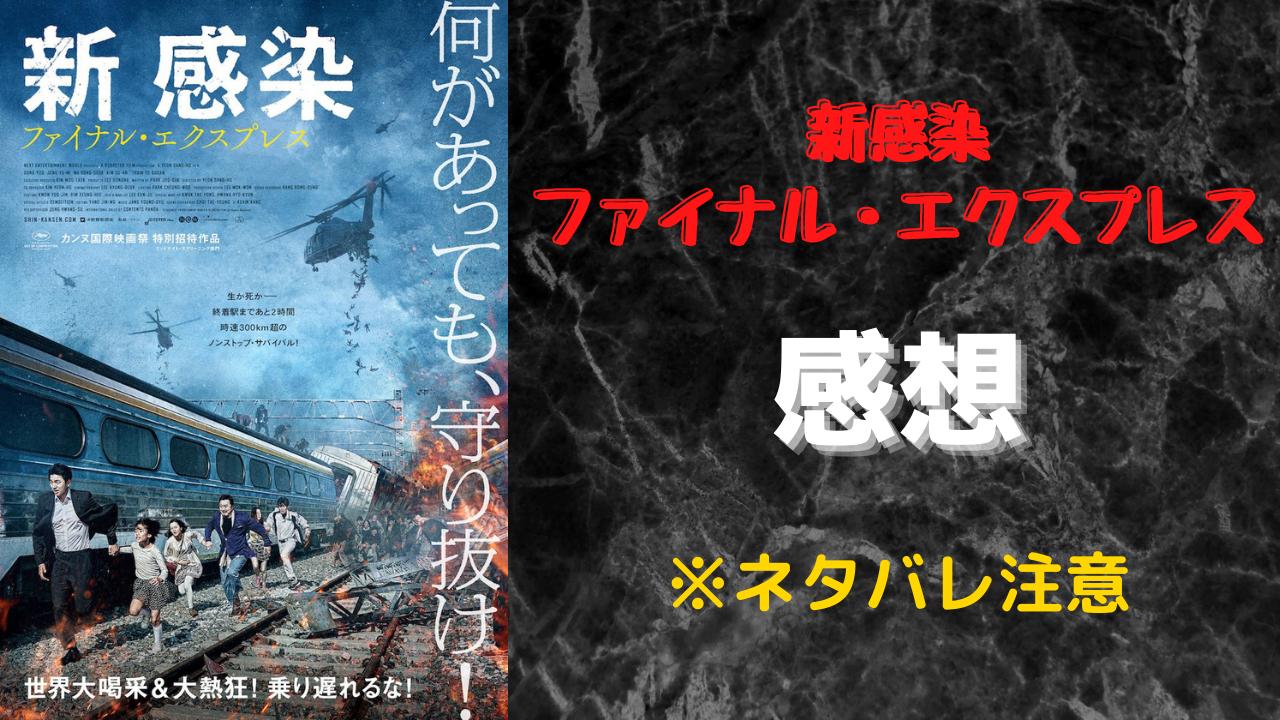 『新感染 ファイナル・エクスプレス』感想(※ネタバレ注意)ハリウッド顔負けのゾンビ超大作!