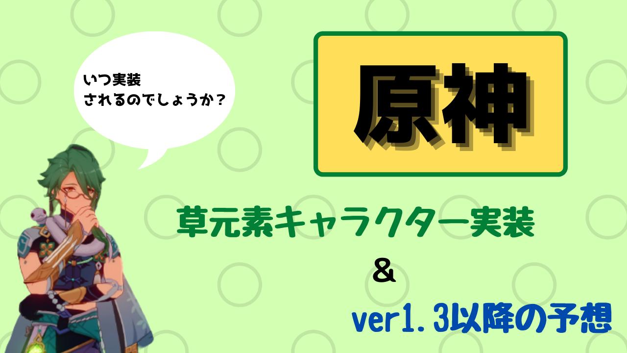 『原神』草元素キャラクター(白朮など)の実装とver1.3以降のアップデート予想!