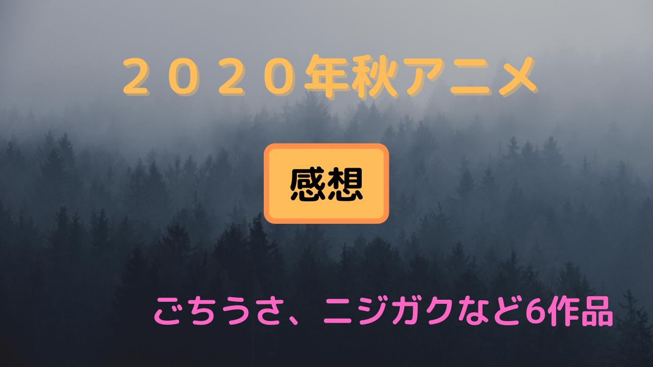 2020年秋アニメ感想(ごちうさ、ニジガク、トニカクカワイイなど)傑作が豊富だった秋アニメ
