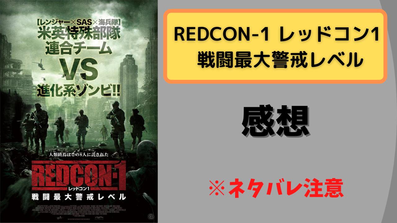 『REDCON-1 レッドコン1 戦闘最大警戒レベル』感想(※ネタバレ注意)